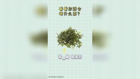 看看你适合喝什么茶(字幕BGM)_encoded