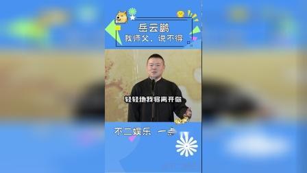岳云鹏:我师父,那从来就说不得!