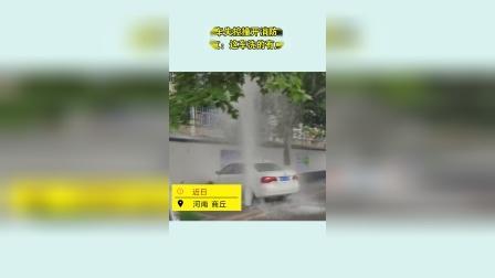 轿车失控撞开消防栓 网友:这车洗的有点贵