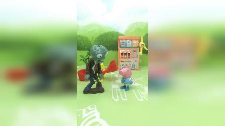少儿亲子玩具:僵尸想要玩佩奇的跷跷板