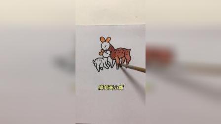 简笔画小鹿