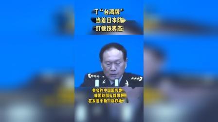 """想打""""台湾牌""""?魏凤和当着日本防相的面斩钉截铁表态!"""