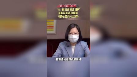 """台网友:病毒没有政治倾向,你比病毒还""""毒""""!"""