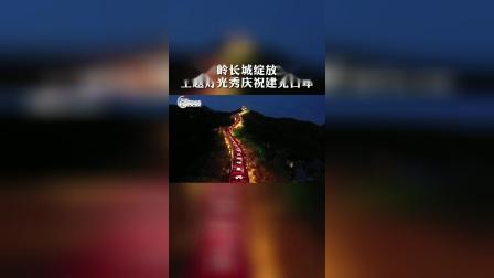 八达岭长城绽放华彩,主题灯光秀庆祝建党百年