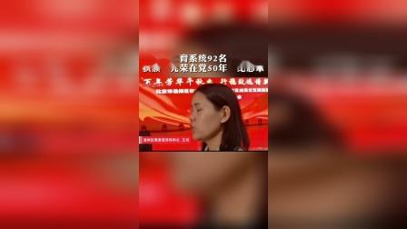 """通州教育系统92名老党员获颁""""光荣在党50年""""纪念章"""