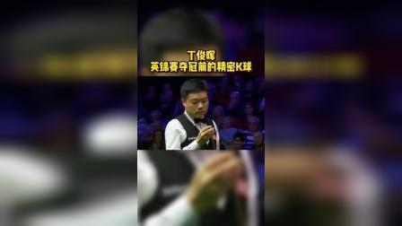 丁俊晖,英锦赛夺冠前的一次精密K球