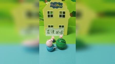 益智玩具:佩奇乔治快点起来吃西瓜啦