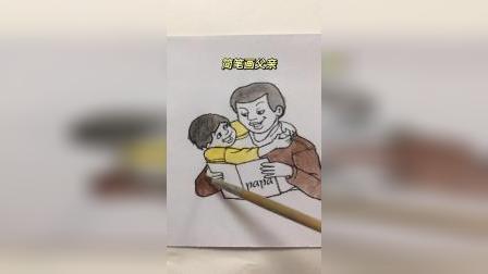 简笔画父亲
