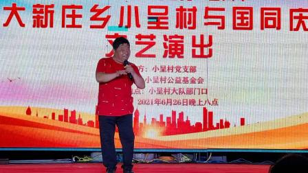程小六先生在小呈村举办的庆祝建党100周年文艺晚会上,激情演唱豫剧《人欢马叫》选段。