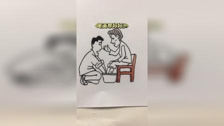 简笔画帮妈妈洗脚