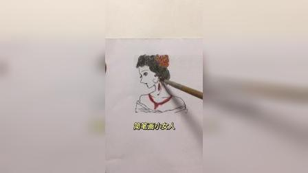 简笔画小女人