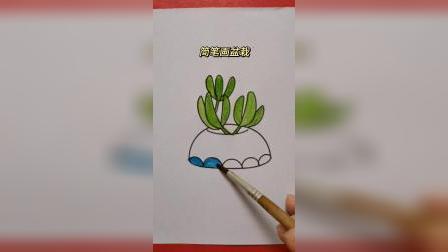 简笔画盆栽
