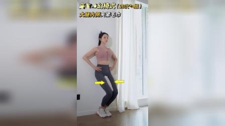 【燃脂+正形】分清类型,对号瘦腿!