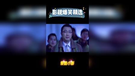 影视爆笑精选-第24集