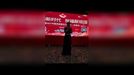 刘月香在云南京剧艺术节演唱《探阴山》2021,7