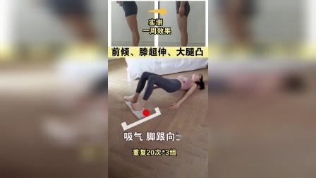 一步正骨盆,翘臀美腿瘦小腹