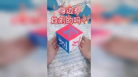魔方:刘姓,最早一支刘姓源自尧的后裔刘累