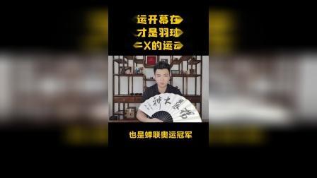 谌龙如果夺冠,将成为男单历史第一!