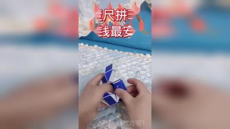 魔尺也是非常流行的智力玩具