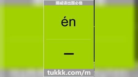 挪威语数字一/小语种口语网官网