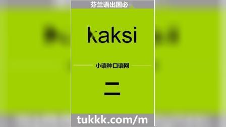 芬兰语数字二/小语种口语网官网
