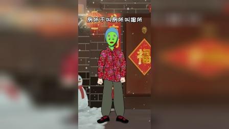 东北话谐音版到底有多搞笑?