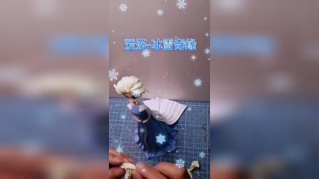 超轻粘土:冰雪奇缘之爱莎公主