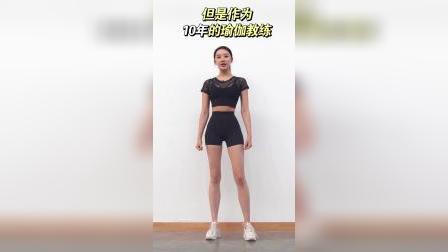 10年老瑜伽人:安全拉伸才能美腿!