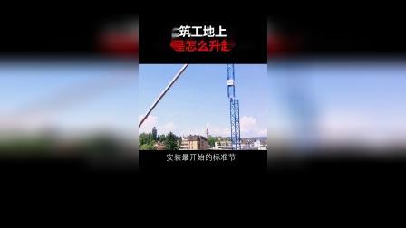 建筑工地上面的塔吊是怎样升起来的