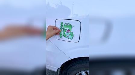 卡通油箱盖贴纸,可爱又显著,再也不怕加错了!