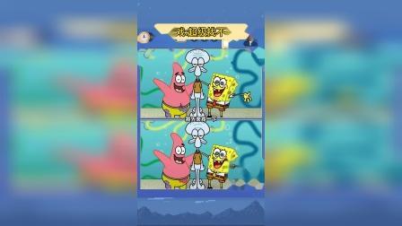 小游戏:跟四哥一起玩海绵宝宝找不同的游戏