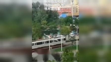 郑州地铁五号线车厢被拖出,共01节车厢被黑布遮挡着。。。