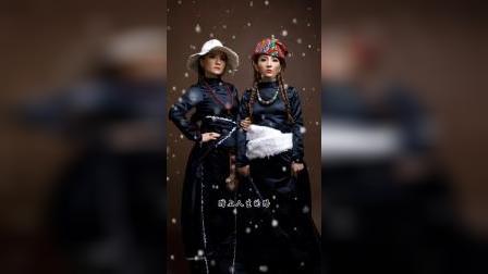 【藏族歌手】冰雪姐妹:人美心善姐妹花