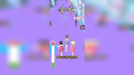 趣味小游戏:女神向前冲,如何将魅力值拉满?