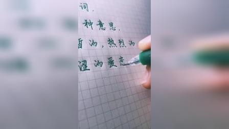 中文两个字:爱过。