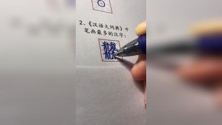 最讨厌的汉字——钉