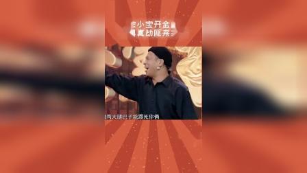 宋小宝开金店 一周演练8次,不料真劫匪来打劫,文松:欢迎欢迎