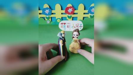 益智玩具:王后来跟白雪道歉了