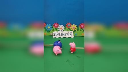 少儿益智:佩奇和猪爸爸都不开心