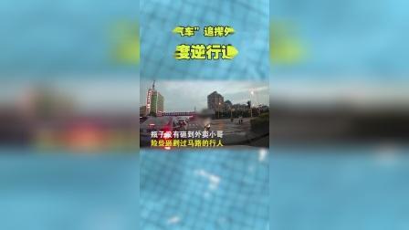 """""""疯狂汽车""""追撵外卖小哥—度逆行追赶"""