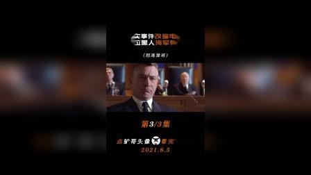 真实事件改编电影,史上最硬核黑人(下)