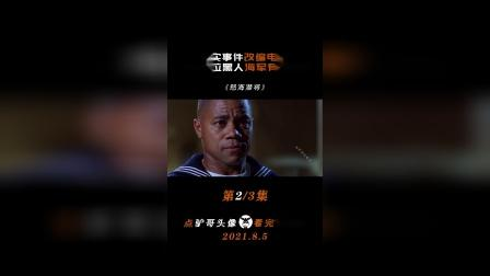真实事件改编电影,史上最硬核黑人(中)