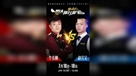 2021赛季LCBA中式九球擂台赛 李克VS雷伟民 第一场