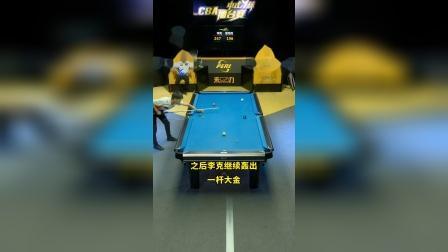 2021赛季LCBA中式九球擂台赛 李克VS雷伟民 第二场