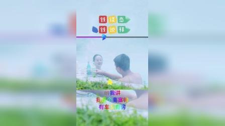 郭倾vs小芳 - 有钱谈恋爱没钱说拜拜