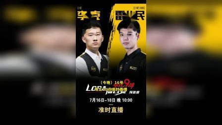 2021赛季LCBA中式九球擂台赛 李铁刚VS赵岩昊 第一场