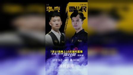 2021赛季LCBA中式九球擂台赛 李铁刚VS赵岩昊 第二场