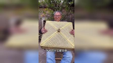 爷爷为奶奶做的竹编菜罩,你们喜欢吗?