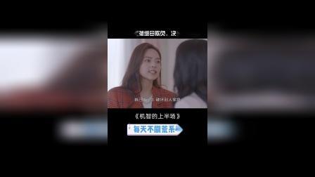 《机智的上半场》父亲也不偏向她,樊潇雨决定自立更生
