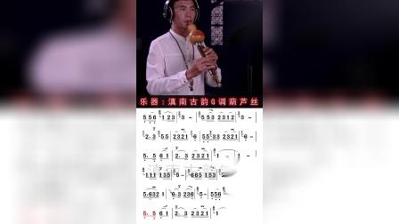 葫芦丝演奏《北江美》动态学习谱 竖频
